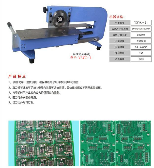 PCB Depanelizer Machine / pcb Separator -YSV-2M